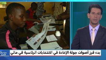 بدء فرز أصوات جولة الإعادة في الانتخابات الرئاسية بمالي
