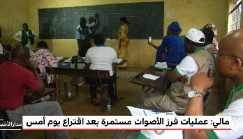 مالي .. استمرار فرز الأصوات في الجولة الثانية من الانتخابات الرئاسية