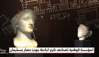 روبورطاج .. المؤسسة الوطنية للمتاحف تكرم الباحثة جوديا بنسليمان