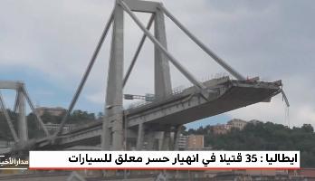 إيطاليا: 35 قتيلا في انهيار جسر معلق للسيارات