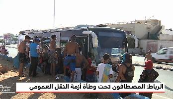روبورطاج من الرباط .. معاناة المصطافين مع أزمة النقل العمومي
