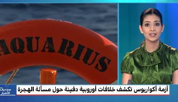 سفينة أكواريوس تكشف الخلافات الأوروبية حول مسألة الهجرة