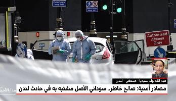 الصحافي ولد سيديا يكشف تفاصيل جديدة حول حادثة البرلمان البريطاني