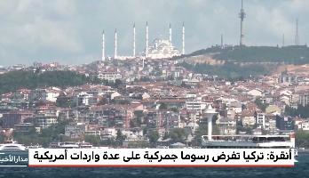 تركيا تفرض رسوما جمركية على وادرات أمريكية