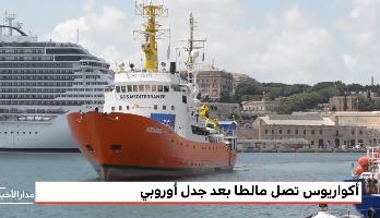 """بعد جدل أوروبي..سفينة """"أكواريوس"""" تصل مالطا"""