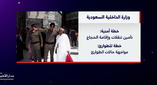 ملف..تسجيل انخفاض في نسبة حجاج هذا الموسم 2018