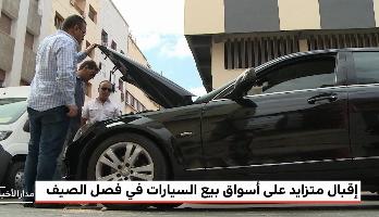 إقبال متزايد على بيع السيارات في المغرب