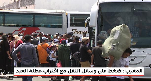 المغرب .. ضغط على وسائل النقل مع اقتراب عطلة العيد