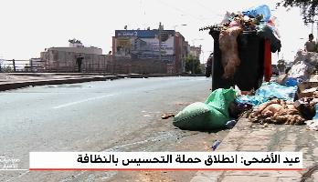 عيد الأضحى .. حملات للتحسيس بالنظافة