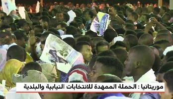 موريتانيا .. انطلاق الحملة الممهدة للانتخابات النيابية والبلدية