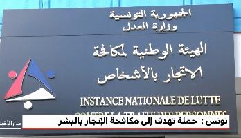 تونس تنخرط في الحملة العالمية لمكافحة الاتجار بالبشر