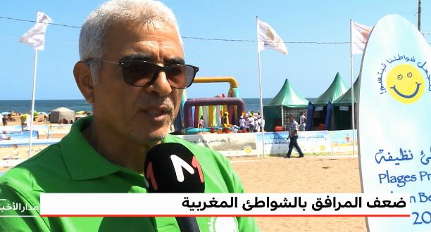 روبورتاج .. ضعف المرافق ببعض الشواطئ المغربية