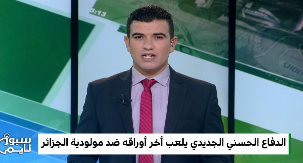 سبور تايم: الجمعة 17 غشت 2018
