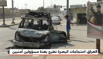 العراق: احتجاجات البصرة تطيح بعدة مسؤولين أمنيين