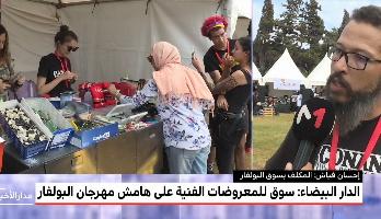 الدار البيضاء: سوق للمعروضات الفنية على هامش مهرجان البولفار