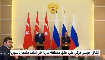 دمشق ترحب باتفاق روسيا وتركيا لخلق منطقة عازلة بإدلب
