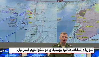 سوريا .. إسقاط طائرة روسية وموسكو تلوم إسرائيل