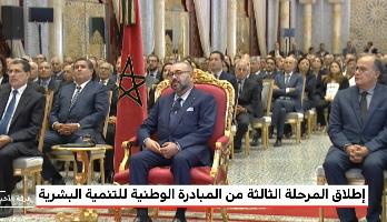 Le Roi préside la cérémonie de lancement de la 3ème phase de l'INDH 2019-2023
