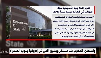 الخارجية الأمريكية : الخلاف بين المغرب والجزائر يعيق التعاون الثنائي والاقليمي