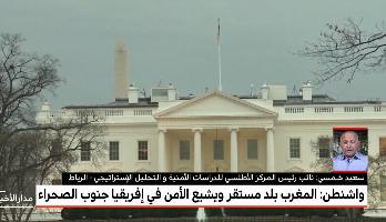 الخمسي يكشف دلالات إشادة الخارجية الامريكية بالمغرب في تقريرها حول الإرهاب