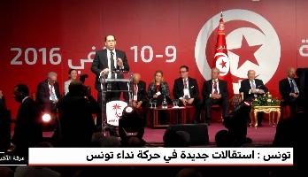 """تونس .. تواصل الاستقالات في صفوف """"نداء تونس"""" والشاهد يقود حلفا جديدا في البرلمان"""