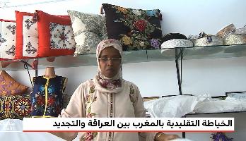 """""""حرفتنا"""" .. الخياطة التقليدية بالمغرب بين العراقة والتجديد"""