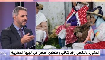 """""""ضيف الصباحيات"""" .. البعد الأندلسي في الهوية الثقافية المغربية"""