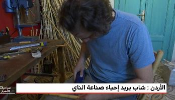 شاب أردني يسعى لبث روح جديدة في صناعة الناي