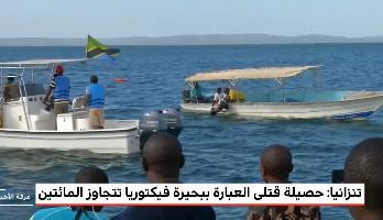تنزانيا: حصيلة قتلى العبارة ببحيرة فيكتوريا تتجاوز المائتين