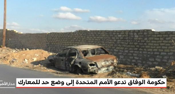 حكومة الوفاق الليبية تدعو الأمم المتحدة إلى وضع حد للمعارك