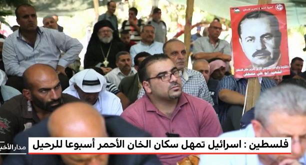 إسرائيل تُمهل سكان خان الأحمر الفلسطينيين أسبوعا للرحيل
