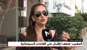 المغرب: ضعف الإقبال على القاعات السينمائية