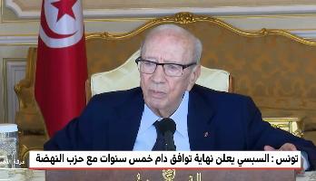 تونس.. الرئيس السبسي يعلن نهاية التوافق مع حزب النهضة