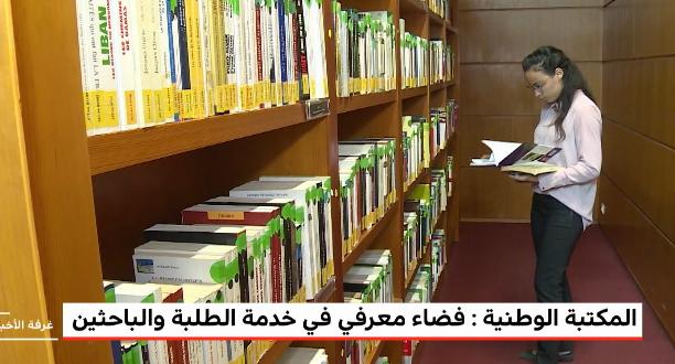 المكتبة الوطنية : فضاء معرفي في خدمة الطلبة والباحثين