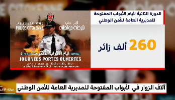 إسدال الستار على الدورة الثانية من أيام الأبواب المفتوحة للأمن الوطني