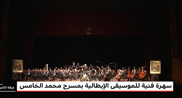 سهرة فنية للموسيقى الإيطالية بمسرح محمد الخامس