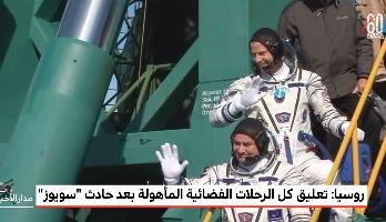 """روسيا .. تعليق كل الرحلات الفضائية المأهولة بعد حادث """"سويوز"""""""