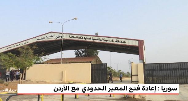 إعادة فتح معبر القنيطرة في الجولان السوري المحتل