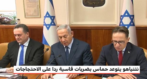 """نتنياهو يتوعد """"حماس"""" بضربات قاسية ردا على الاحتجاجات"""