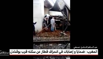 خمسة قتلى وعشرات الجرحى في انحراف قطار عن سكته ببوقنادل .. توضيحات حول الحادث من عين المكان