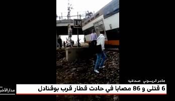 الصحافية هاجر الريسوني تنقل مشاهداتها بعد حادث انحراف قطار عن سكته ببوقنادل