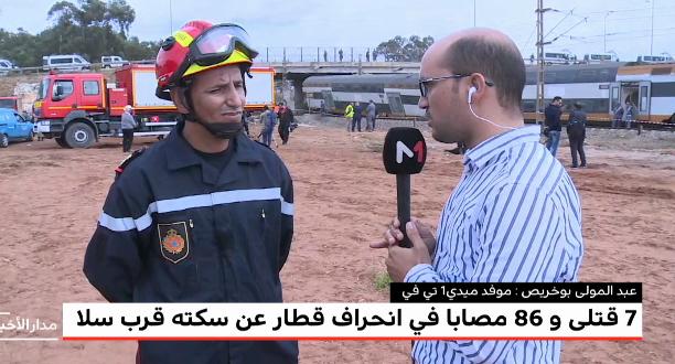 عقيد بالوقاية المدنية يقدم معطيات لميدي1تيفي حول حادث انحراف قطار عن سكته قرب سلا