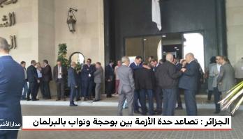 """كرسي رئاسة البرلمان يحرك أزمة سياسية """"خانقة"""" في الجزائر"""