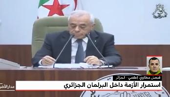 جديد الأزمة البرلمانية في الجزائر والسيناريوهات المتوقعة