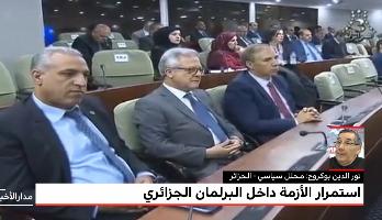الجزائر .. منصب رئاسة البرلمان يثير أزمة سياسية
