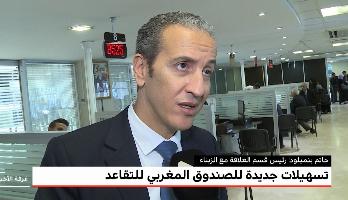تسهيلات جديدة للصندوق المغربي للتقاعد
