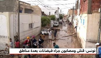 تونس .. فيضانات كارثية تودي بحياة 5 أشخاص