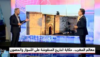 معالم المغرب..حكاية التاريخ المنقوشة على الأسوار والحصون