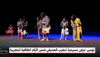تونس: عرض مسرحية للطيب الصديقي ضمن الأيام الثقافية المغربية