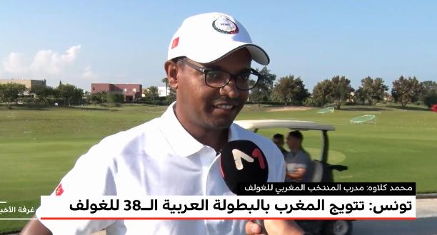 تصريح مدرب المنتخب المغربي للغولف بعد التتويج بلقب البطولة العربية